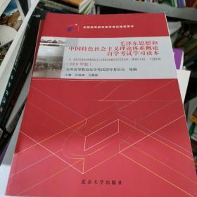 自考教材 毛泽东思想和中国特色社会主义理论体系概论自学考试学习读本(2018年版)