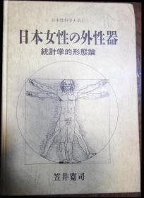 统计学的形态论 日本女性的外性器 1995年版  稍有瑕疵  包邮