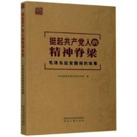 挺起共产党人的精神脊梁:毛泽东延安题词的故事 中共陕西省委党