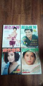 银色世界 香港映画 215期 1987年