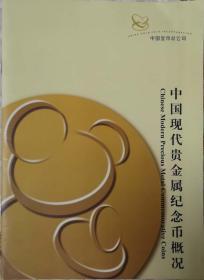 中国现代贵金属纪念币概况