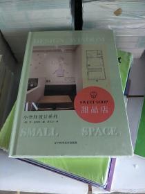 小空间设计系列--甜品店