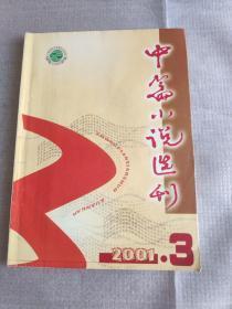 中篇小说选刊创刊20周年 精华荟萃
