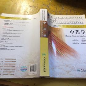 全国高等中医药院校卫生部规划汉英双语教材:中药学(供来华留学生用)