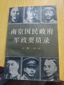 南京国民政府军政要员录