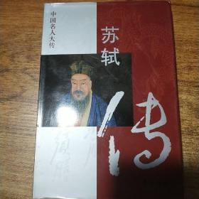中国名人大传——苏轼传