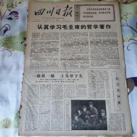 生日报文革报纸四川日报1970年10月31日(4开四版)认真学习毛主席的哲学著作;千忙万忙,活学活用毛泽东思想永不忘;毛主席的革命文艺路线胜利万岁。