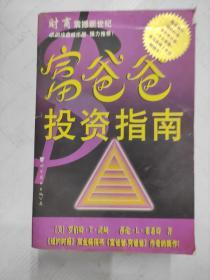 I439071 富爸爸投资指南 世图财商系列, 富爸爸丛书