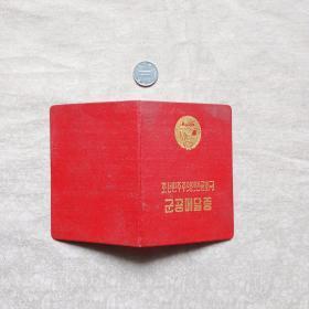 抗美援朝朝鲜立功证书