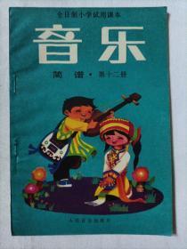 音乐简谱   第十二册 全日制小学试用课本