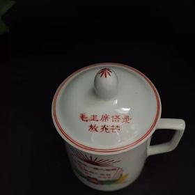 一对78包邮,一个45包邮 文革七十年代毛主席语录茶杯一对 纯手绘包老包真到代