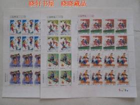 【大版】2017-13 儿童游戏一 大版邮票 全品对号 完整版