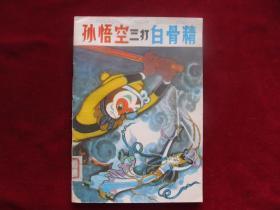 孙悟空三打白骨精(32开)