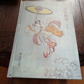 浮世物语:日本杂事诗新注