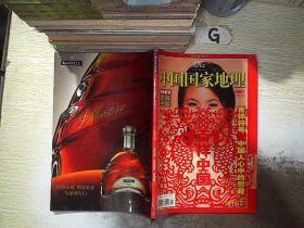 中国国家地理    2007 1 、。
