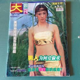 香港娱乐杂志(大 周 刊)2000年9月