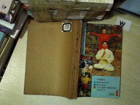 中国气功  1994 1-12