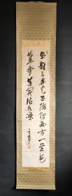 D1014:回流手绘书法图立轴(日本回流.回流老画.老字画)