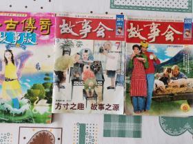 故事会2册+今古传奇1册(11元挂刷包邮)