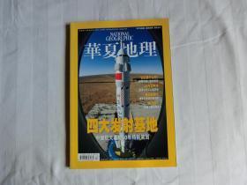 华夏地理 2008年3月
