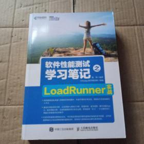 软件性能测试学习笔记之LoadRunner实战