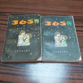 365夜故事 上下全两册