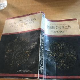 中国散文传世之作现代卷下册