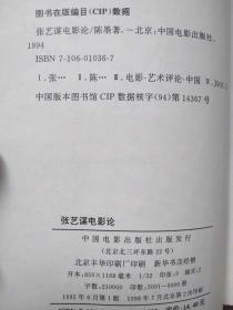 张艺谋电影论