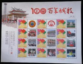 纪念陈嘉庚先生创办集美小学100周年