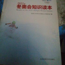 2022年冬奥会知识读本