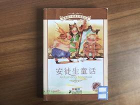 安徒生童话(新课标小学语文阅读丛书)