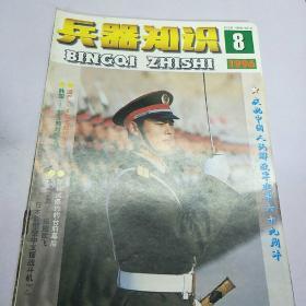 《兵器知识》。1996      8