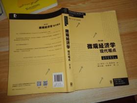 微观经济学:现代观点(第九版)正版现货9787543224612