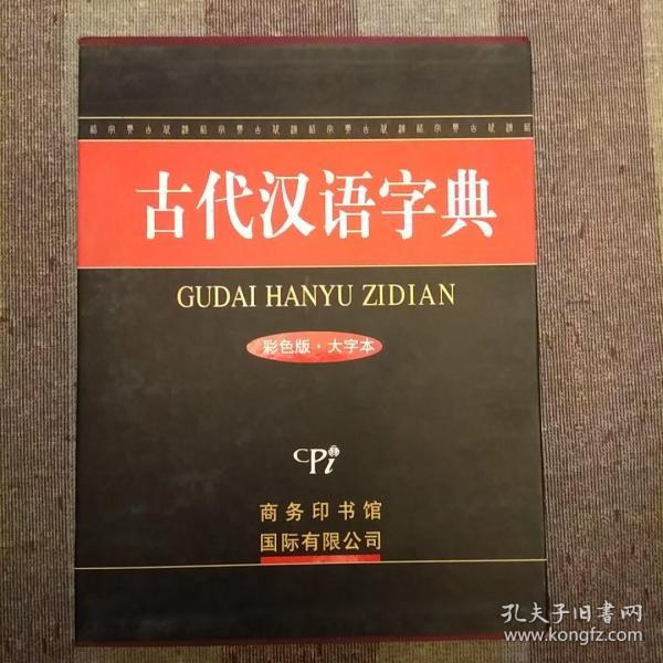 古代汉语字典(彩色版 大字本)