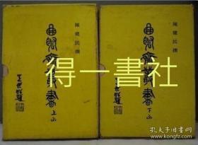 曲肱斋丛书 上下函 线装17册
