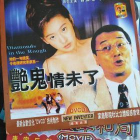 艳鬼情未了 VCD(1碟装)曹查理 黄造时 胡枫