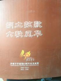 朔土弦歌   六秩风华 沙城中学建校60周年纪念画册