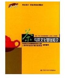 职业技术·职业资格培训教材:茶与茶文化基础知识