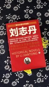 刘志丹II:长篇历史小说
