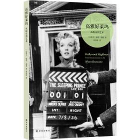 高雅好莱坞:从娱乐到艺术/艺术与社会译丛