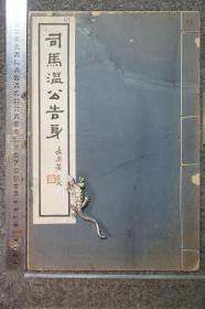 商务印书馆,司马温公告身,珂罗版