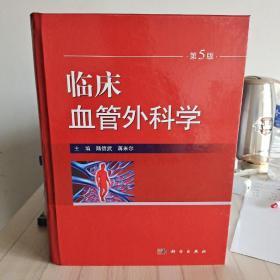 临床血管外科学(第5版)