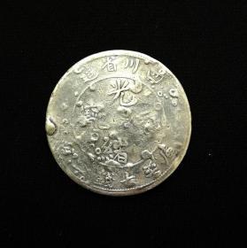 四川光绪龙洋7.2银元(私版)