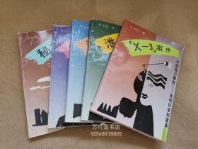 中国福尔摩斯——金明科学探案集全5册  库存书
