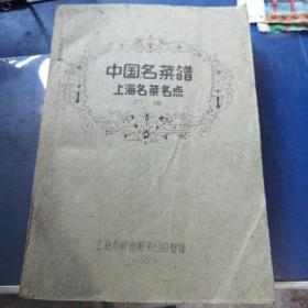 上海名菜谱(上海名菜名点),老版上海菜谱!上海老食谱!老上海烹调烹饪技术!上海地方小吃小食品,(写的非常详细的上海老食谱)老上海地方菜