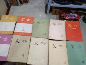 70年代 文物杂志 10本合售(3本是考古)