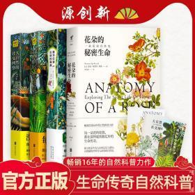 正版新书4册 植物知道生命的答案 花朵的秘密生命 大自然的社交网络 森林的奇妙旅行 自然科普百科全书科学书籍世界科普读物生物学书籍