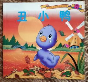 丑小鸭 彩图世界经典童话故事 平田昭吾经典作品
