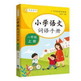 小学词语手册一年级上册