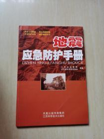 地震应急防护手册